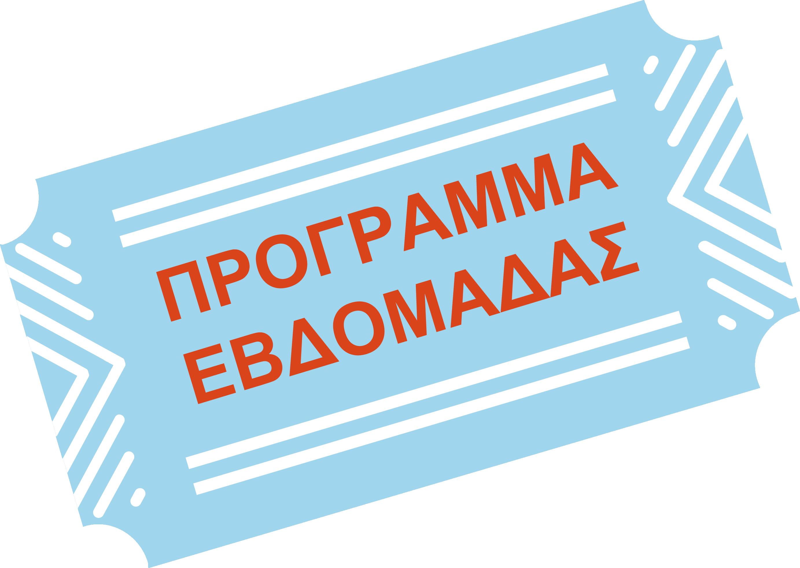 Νοσταλγία πρόγραμμα site.png