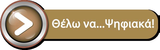 a70ecd3855 ΑΡΧΙΚΗ ΣΕΛΙΔΑ